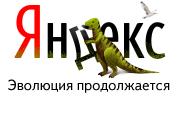 Яндекс Logo Darwin